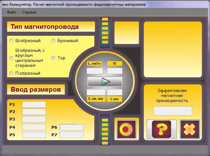 программа для расчета магнитопроницаемости
