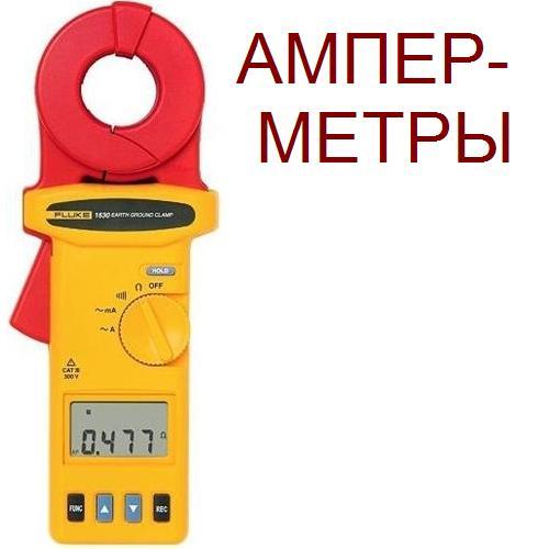 амтерметры
