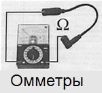 ом метр измерение сопротивления