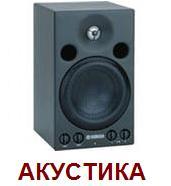 акустика,колонки,саубуферы