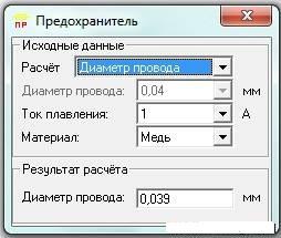 программа расчета предохранителя