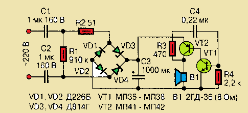звуковой сигнализатор подключения к сети 220 в