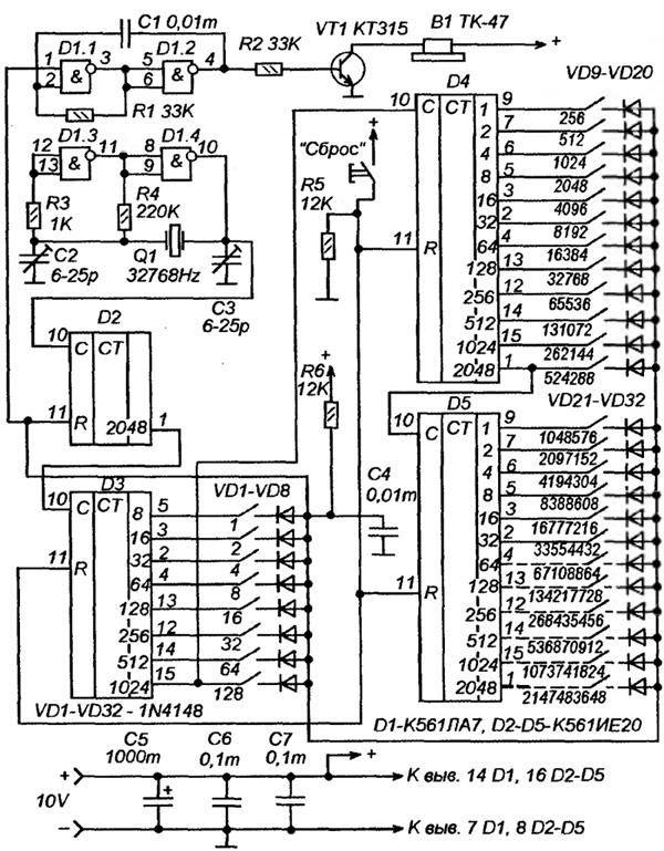 схема таймера от 1 секунды до 68 лет