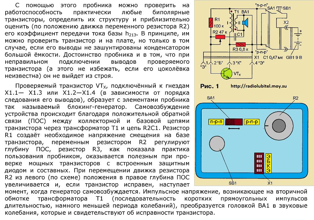 Звуковой пробник для проверки транзисторов