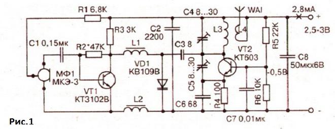 Схема радио микрофона