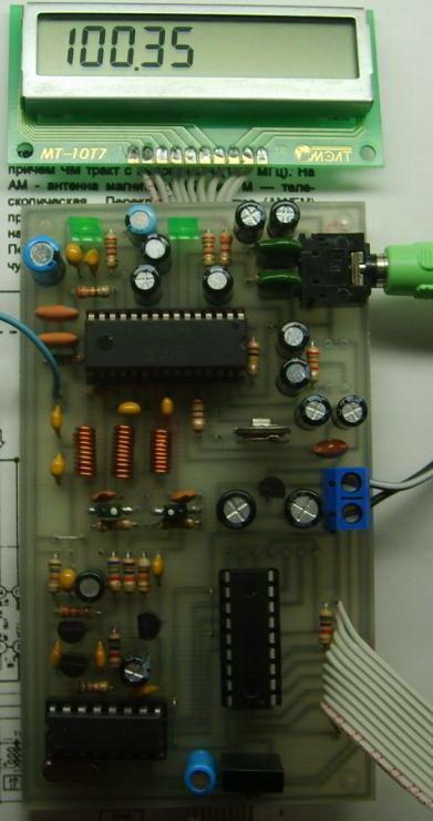 фм приемник с цифровой шкалой