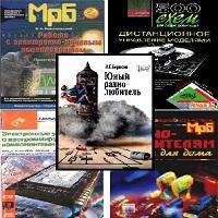 Книги для радиолюбителя