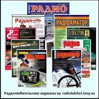 Журналы по радиотехнике для радиолюбителей