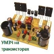 УМЗЧ, усилители на транзисторах