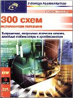 300 схем