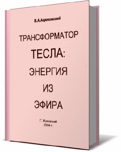 Книга: Трансформаторы Тесла . Энергия эфира